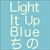 Light It Up Blue ちの