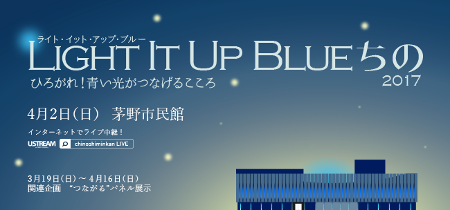 Light It Up Blue ちの 2017